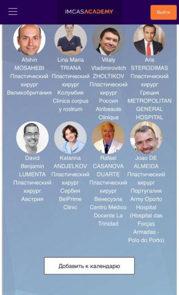 IMCAS 2020 — Виталий Жолтиков